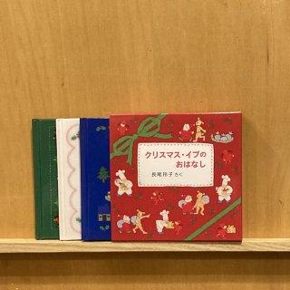 『クリスマス・イブのおはなし』全3冊セット
