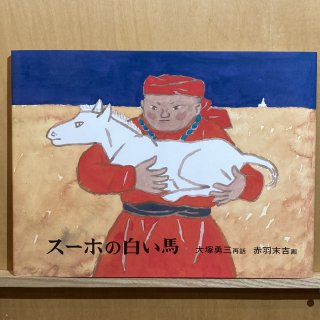 『スーホの白い馬』