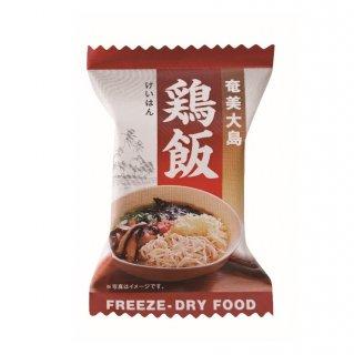奄美大島 鶏飯(フリーズドライ)
