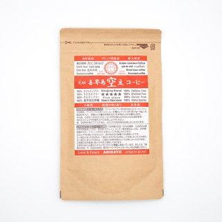 喜界島|空豆コーヒー 100g入り