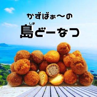 島どーなつ(8個入り3袋詰合せ:紫芋・白糖・黒糖)