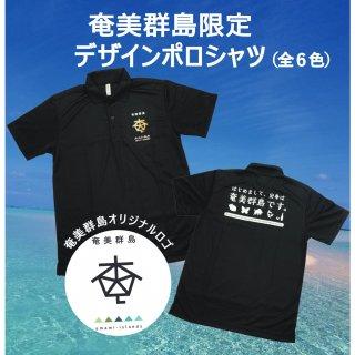 奄美群島ポロシャツ