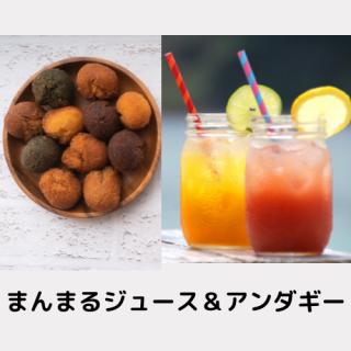 奄美トロピカルジュース&アンダギーセット