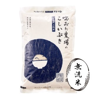 無洗米 こしいぶき