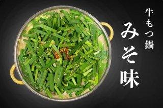 国産牛もつ鍋セット みそ味 (2〜3人前)