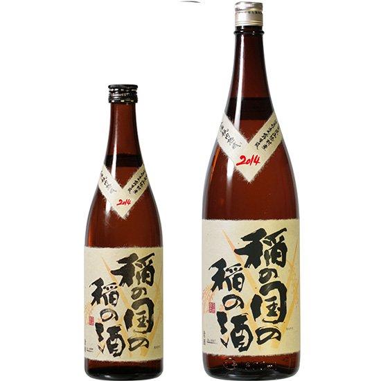 稲の国の稲の酒 <br>特別純米酒 <br>2014年醸造