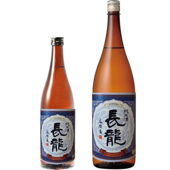 長龍 <br>純米酒