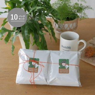 【ドリップコーヒー】10 パックセット サンリットカフェブレンド