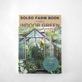 SOLSO FARM BOOK  INDOOR GREEN インドアグリーン