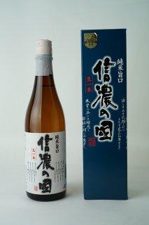 日本酒 信濃屋限定 純米酒 信濃の國 720ml