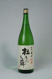 日本酒 信濃屋限定 吟醸酒 杜乃舞 1,800ml