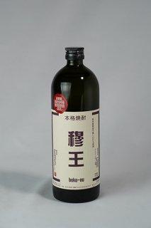 焼酎 芋焼酎25度 穆王(ぼくおう) 720ml