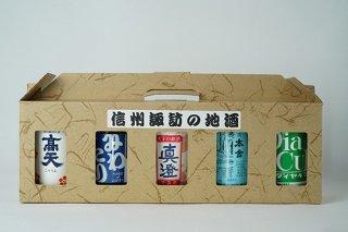 日本酒 諏訪の地酒ワンカップセット 180ml×5本入り