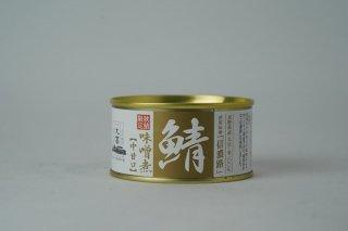 鯖缶 国内産鯖味噌煮「信濃路」 諏訪の丸高蔵