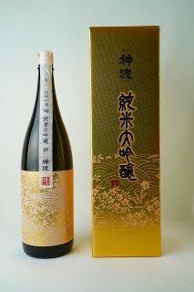 日本酒 豊島屋 神渡 純米大吟醸 1800ml