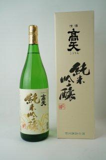 日本酒 高天酒造 純米吟醸 1800ml