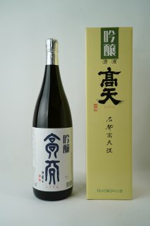 日本酒 高天酒造 吟醸酒 1800ml