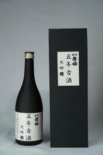 日本酒 舞姫酒造 舞姫 大吟醸 五年貯蔵 720ml