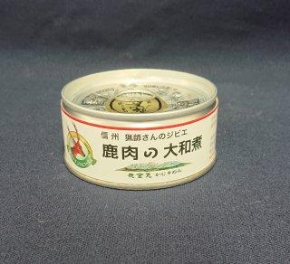 ジビエ 鹿食免 鹿肉の大和煮(山椒味) 缶詰 110g