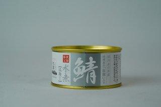 鯖缶 国内産鯖水煮 諏訪の丸高蔵