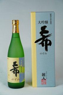 日本酒 麗人酒造 麗人 大吟醸 希 720ml