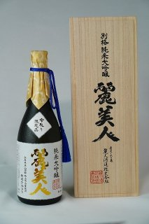 日本酒 麗人酒造 麗人 純米大吟醸 麗美人 720ml