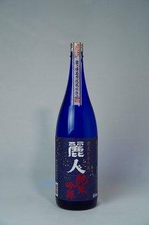 日本酒 麗人酒造 麗人 純米吟醸 1800ml