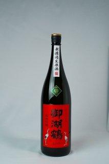 日本酒 諏訪御湖鶴酒造場 御湖鶴 純米吟醸無濾過原酒 ひとごこち 1800ml