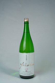 日本酒 伊東酒造 純米酒 美山錦 yokobue 1800ml