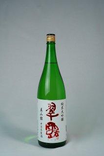 日本酒 舞姫酒造 翠露 純米大吟醸 美山錦 中汲生酒 磨き49 1800ml