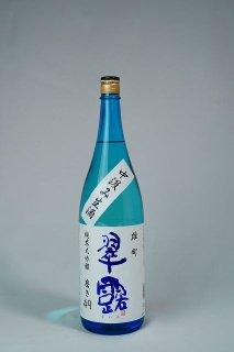 日本酒 舞姫酒造 翠露 純米大吟醸 雄町 中汲生酒 磨き49 1800ml