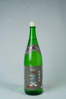 日本酒 高天酒造 寒造り純米辛口  1800ml