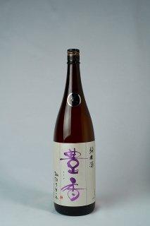 日本酒 豊島屋 神渡 豊香 純米生一本「生」1800ml