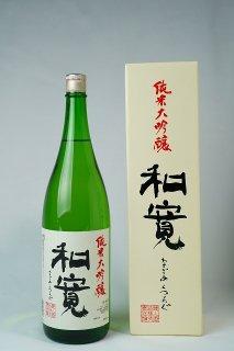 日本酒 麗人酒造 麗人 純米大吟醸 和寛 1800ml