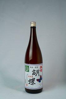 日本酒 本金酒造 純米酒 胡蝶 1800ml