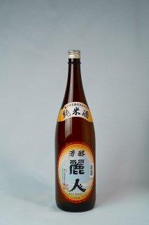 日本酒 麗人酒造 麗人 純米酒 1800ml
