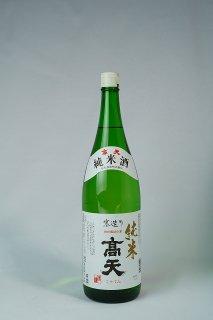 日本酒 高天酒造 寒造り純米酒 1800ml