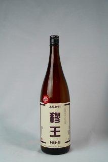 焼酎 芋焼酎25度 穆王(ぼくおう) 1800ml