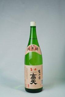 日本酒 高天酒造 特別純米酒 生一本旨口 1800ml