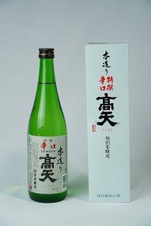 日本酒 高天酒造 特別本醸造 特撰辛口 720ml