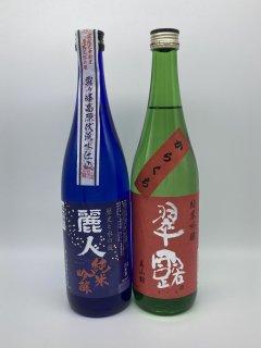 日本酒  純米吟醸飲み比べセット 720ml×2本