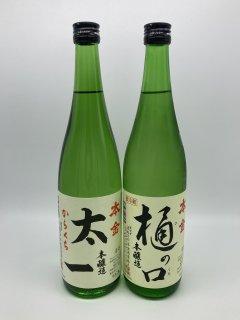 日本酒 本金酒造 本醸造飲み比べセット 720ml×2本