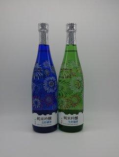 日本酒 麗人酒造 夏季限定 純米吟醸生貯蔵酒セット 720ml×2本