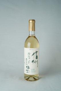 アルプスワイン 信州酸化防止剤 樽熟 白 720ml