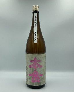 日本酒 本金酒造 山廃純米 美山60 火入れ  1800ml