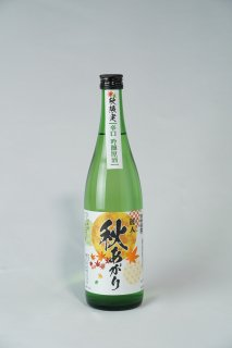 日本酒 麗人酒造  秋あがり 辛口吟醸原酒 720ml