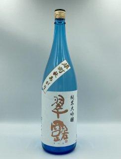 日本酒 舞姫酒造 翠露 純米大吟醸 雄町 秋あがり 1800ml