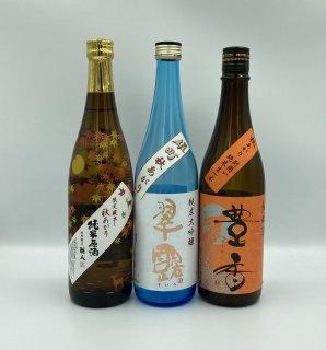 日本酒 秋あがり 飲み比べセット 720ml×3本