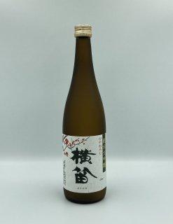日本酒 伊東酒造 横笛 純米大吟醸 ひやおろし 720ml