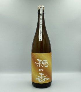 日本酒 伊東酒造 横笛 秋 穂の香 純米吟醸ひやおろし 1800ml